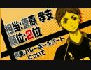 【HQ】3DS ハイキュー!! 繋げ!頂の景色!! 繋げ!PVの景色!!第2位発表