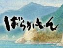 ばらかもん 第11話「東京にいます」 thumbnail