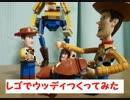 【ニコニコ動画】レゴでウッディつくってみたを解析してみた