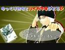 【ニコニコ動画】【DX3rdリプレイ】ゆっくり達とハイカラなDX3P [Part1-01]を解析してみた