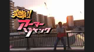 2014年04月10日 阿佐ヶ谷アニメストリート - 突撃!! アーマージャック