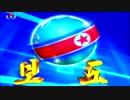 【ニコニコ動画】朝鮮中央テレビ版「アイドルマスター シンデレラガールズ」アニメPVを解析してみた