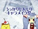 【第4回うっかり卓ゲ祭り】うっかりだんじリキャラメイク祭【SW2.0】