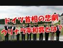 【ドイツ首相の悲劇】 ウリナラ平和賞とは? thumbnail