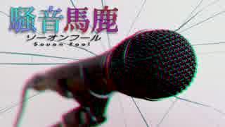 【替え歌ってみた】 騒音馬鹿-ソーオンフール- OP 【歌い手近隣トラブル】