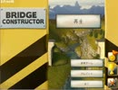 Bridge Constructor Throw-away Bridge(使い捨て橋)