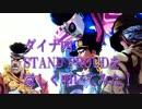 【ニコニコ動画】【ジョジョ】三部OP STAND PROUDを激しく叩いてみた!【Full】を解析してみた