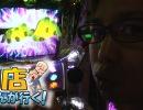 【P-martTV】開店くんが行く!#78 ピートレック・マーメイド五反田1/2
