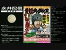 【ニコニコ動画】14.09.23 永井先生 ひろくん収支報告#1を解析してみた