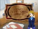 【ラブライブ!】フェンディル冒険記-prologue【S.W.2.0】