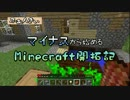 【実況】マイナスから始めるマインクラフト開拓記 その7【Minecraft】 thumbnail