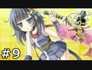 『俺タワー』がキマシタワー【実況】09 thumbnail