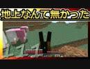 【Minecraft】地上なんて無かった 第111話