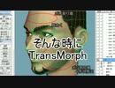 メタセコ用プラグイン【TransMorph】の使い方