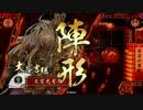 【戦国大戦】 決めるぞ!下剋上 #988 vs帝釈下天 thumbnail