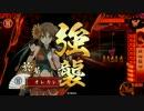 【真田家・強襲デッキ】 オレカレの戦国生活 外伝53 【正六位E】