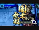 【戦国大戦】葵打ちたい独眼竜の生き様 part1【正七位A】 thumbnail