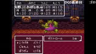 うんこちゃん『ドラゴンクエストIII』Part