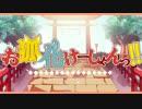 【櫻歌ミコ・春歌ナナ】 お狐化けーしょんっ!! 【オリジナルPV】