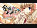 【ニコカラ】金曜日のおはよう-another_story- ≪off vocal≫ thumbnail
