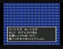 SFC版DQ2RTA(0:35:51)