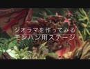 【ニコニコ動画】ジオラマを作ってみる<モンハン用ステージ>を解析してみた