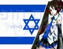 הַתִּקְוָה,   イスラエル国歌「希望」 日本語版 初音ミク