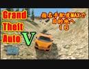 【GTA5】指名手配度MAXだけどせっかくだから刑務所に遊びに行く thumbnail