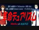 【MEIKO・KAITO】革命デュアリズム【カバー曲】