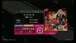 【BeatStream】狂イ咲ケ焔ノ華 BEAST【外部出力】