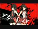 「アカメが斬る!OP」『Skyreach (TV size) EDM remix』 【dj-Jo x *ageha】