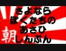 【ニコニコ動画】【初音ミク】さよならぼくたちのあさひしんぶん【ほぼ日P】を解析してみた