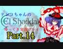 【神は言っている】エルシャダイをゆっくり実況プレイ Part.14