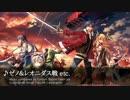 【英雄伝説 閃の軌跡II】ゼノ&レオニダス戦 etc.【BGM】