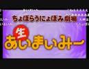 (コメ付き)生あいまいみー 第12回[公開放送] 前半