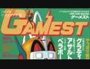 第8回ゲーメスト大賞 (1994年)