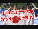 【ニコニコ動画】【仁川ウリナラ大会】 マンセー咲き乱れ(1)を解析してみた