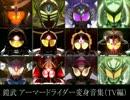 【鎧武】プロフェッサー凌馬の趣味まとめ TV編【変身音】 thumbnail