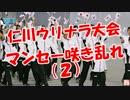 【仁川ウリナラ大会】 マンセー咲き乱れ(2)