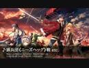 【英雄伝説 閃の軌跡II】猟兵団《ニーズヘッグ》戦 etc.【BGM】 thumbnail