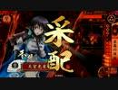 【戦国大戦】 決めるぞ!下剋上 #991 vs龍王夫妻 thumbnail