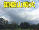 【御嶽山噴火】火山情報解説(2014.09.28 21:30)
