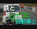 【ニコニコ動画】鉄とバイクと自動車と 【第15話】を解析してみた