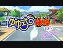 ゆゆ式ウォッチ thumbnail