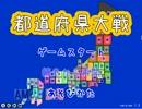 目指せ日本統一、都道府県大戦を実況プレイ part1