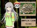 【モバマス】星輝子とキノコの話22 マイタケ