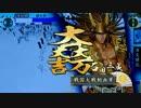 【戦国大戦】真田幸隆ときどき大一大万大吉。3【正五位D】