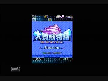 大貝獣物語 iアプリ版 1/2 - nic...