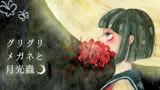 グリグリメガネと月光蟲  ( Alice in wonderword ver. )_ウタッテミタ