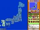目指せ日本統一、都道府県大戦を実況プレイ part2
